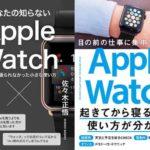 Apple Watchで毎日をスムーズにしてくる2冊(『目の前の仕事に集中するためのApple Watch』『あなたの知らないApple Watch』)