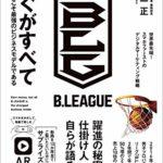 B.LEAGUEに興味があるなら(『稼ぐがすべて Bリーグこそ最強のビジネスモデルである』)